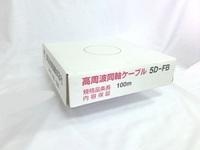 切売り!! 5D-FB(50Ω発泡型)