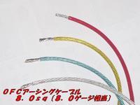 切売り電線 N−SKILL 耐熱OFCアーシングケーブル 8.0sq(8ゲージ相当 外径6.5mm)
