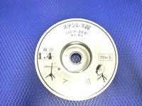 ステンレス線 1.4mm (SUS304) 200mリール巻