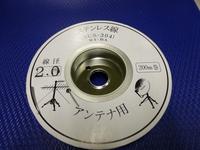 ステンレス線 2.0mm (SUS304)200リール巻