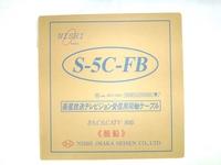 地デジ,BS,CS,CATV対応同軸ケーブル S5C−FB 100m巻 (JIS規格品)