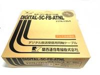 DIGITAL-5C-FB-TNL(3重シールド) 100m巻