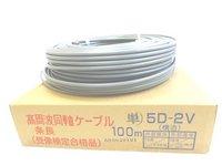 切売り!! 5D-2V(50Ω充実型) HF無線用50Ω同軸ケーブル