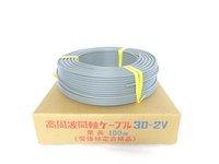 切売り!! 3D-2V(50Ω充実型) HF無線用50Ω同軸ケーブル