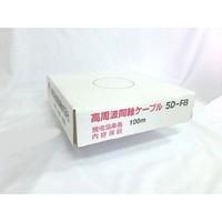 5D-FB(50Ω発泡型) 100m巻