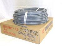 5D-2VS(50Ω充実型) 100m巻  HF無線用50Ω同軸ケーブル
