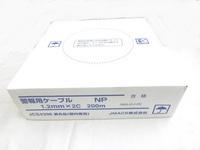 NP 1.2×2C 警報用ポリエチレン絶縁ビニルシースケーブル 200m巻