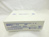 NP 0.9×3C 警報用ポリエチレン絶縁ビニルシースケーブル 200m巻