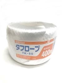 セキスイ タフロ−プ  TK-50 白 玉巻 400m巻