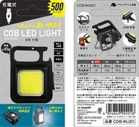 ムサシ  RITEX  充電式マルチLEDライト 6W小型 COB-WL001